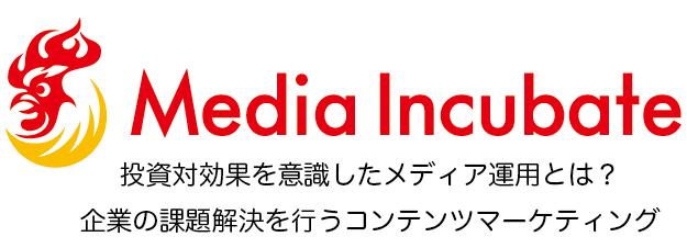 media_incubate_コンテンツマーケティング
