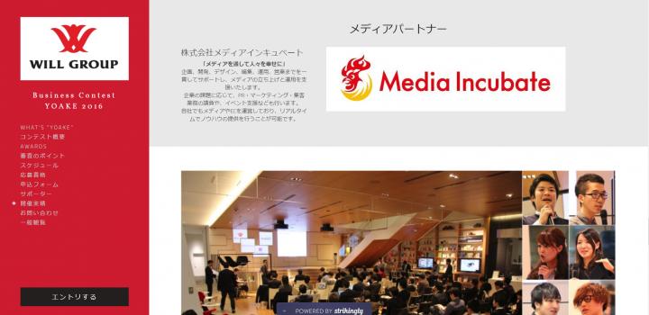 mediaincubate_mediasponser