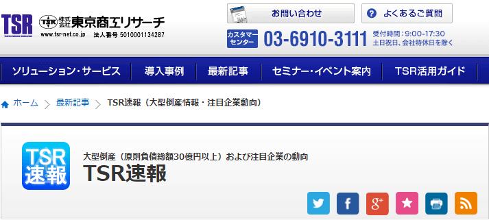 www.tsr-net.co.jp/news/tsr/より引用